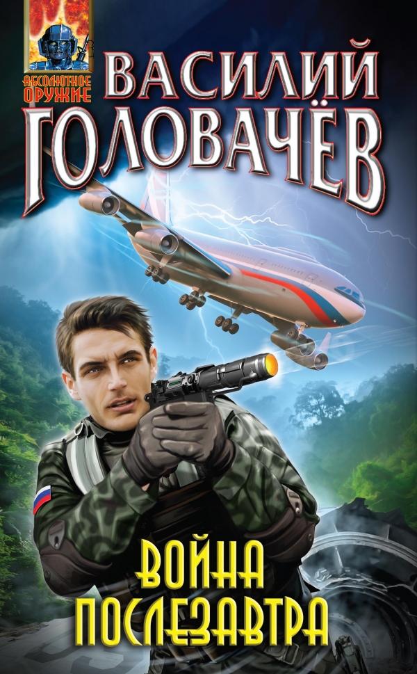 Головачев василий васильевич книги скачать