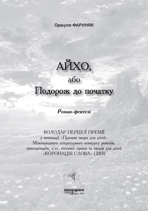 Изображение к книге Айхо, або Подорож до початку