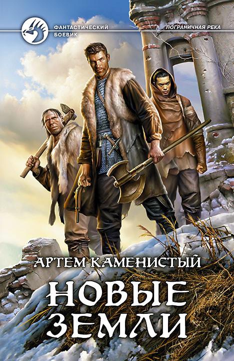обложка книги Новые земли