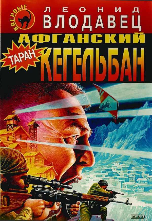 Книги скачать бесплатно fb2 боевики российские авторы