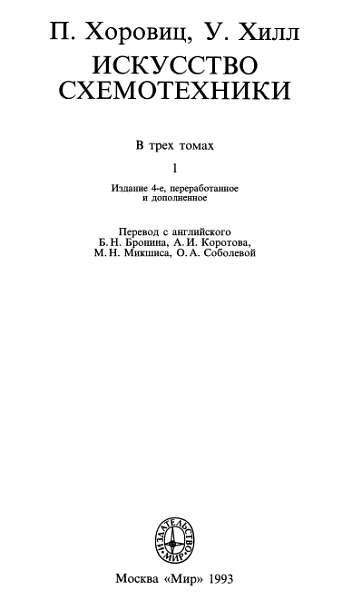 Изображение к книге Искусство схемотехники. Том 1 [Изд.4-е]