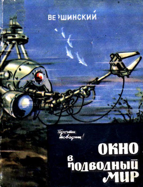скачать книгу бесплатно подводный мир