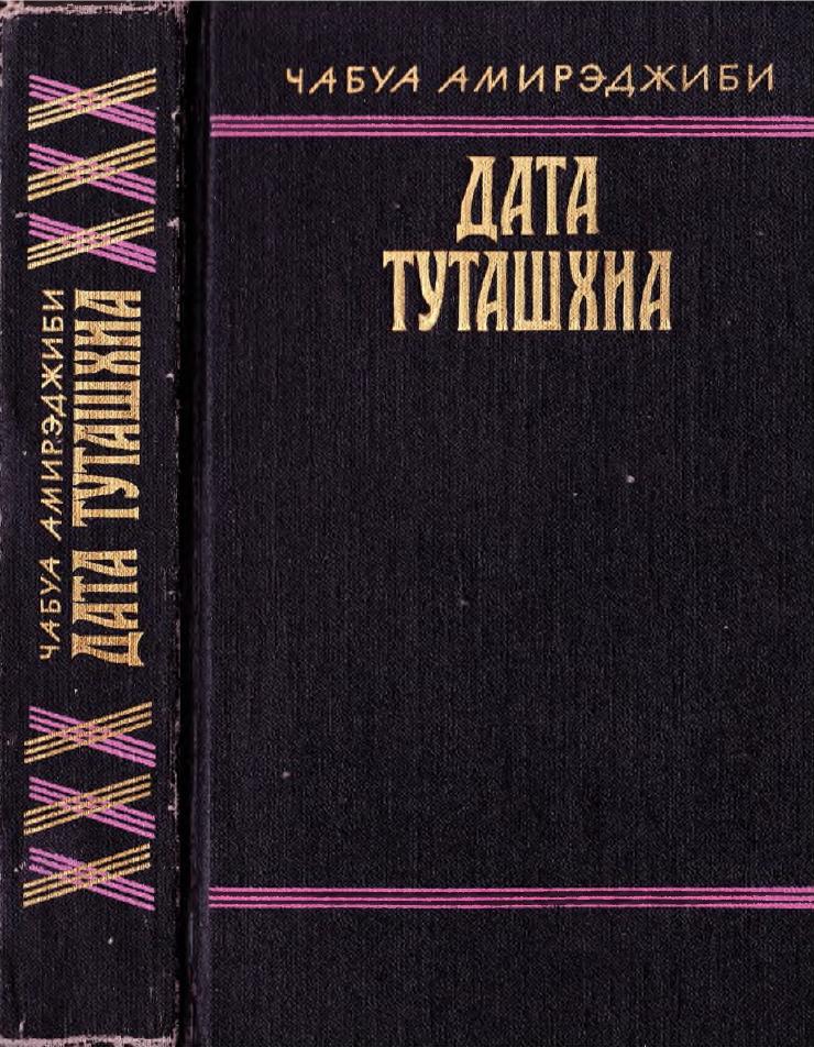 Дата туташхиа скачать книгу бесплатно
