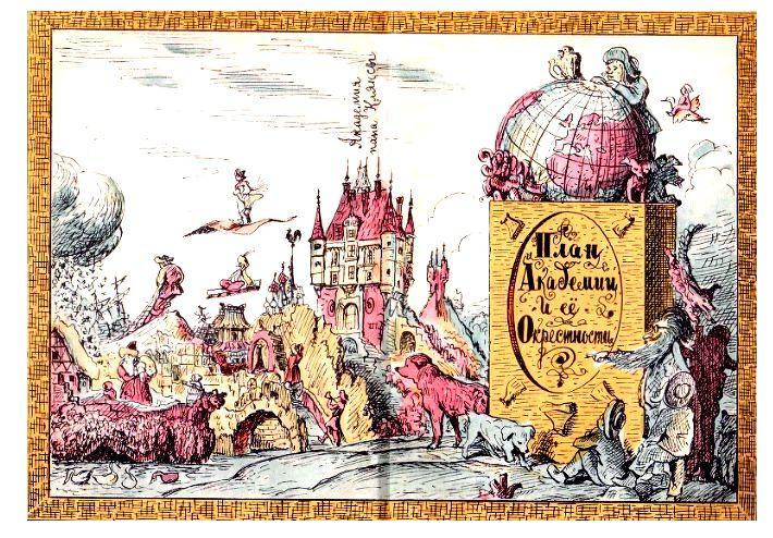 Изображение к книге Академия пана Кляксы. Путешествия пана Кляксы