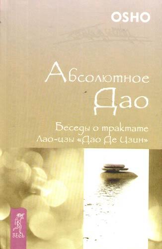 Изображение к книге Абсолютное Дао.Беседы о «Дао Де Цзин» т.1
