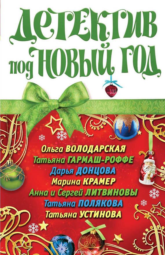 обложка книги Детектив под Новый год