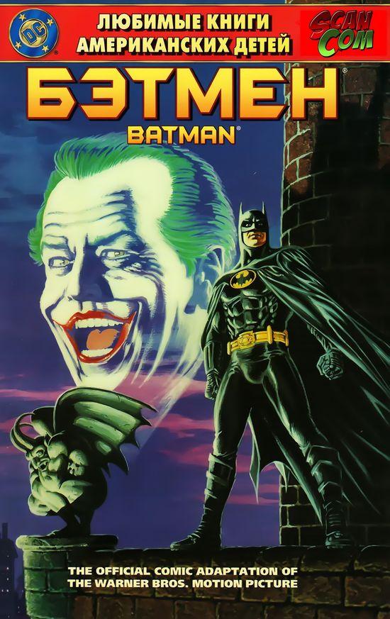 скачать книгу бэтмен