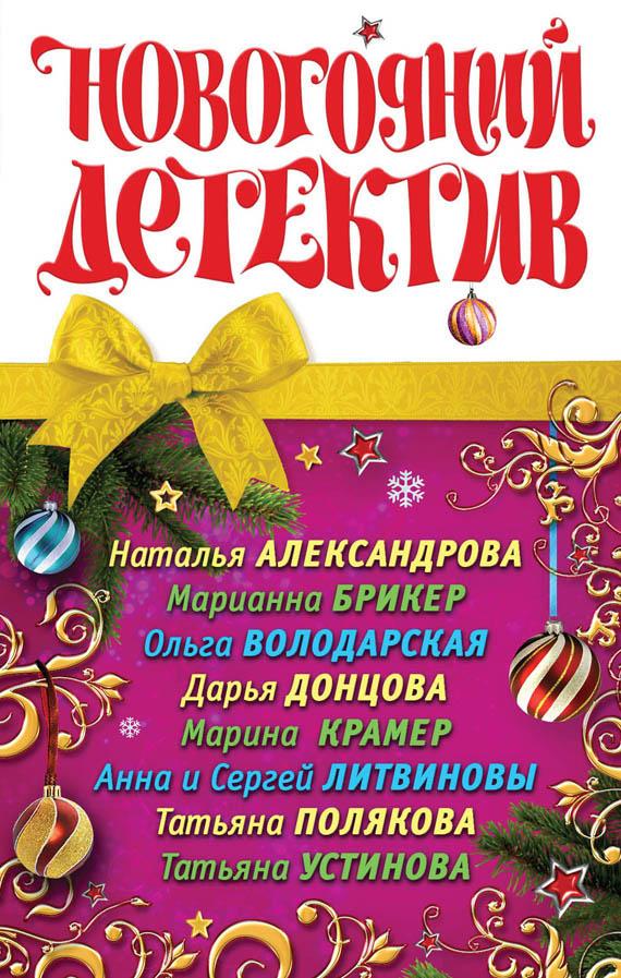 обложка книги Новогодний детектив (сборник)