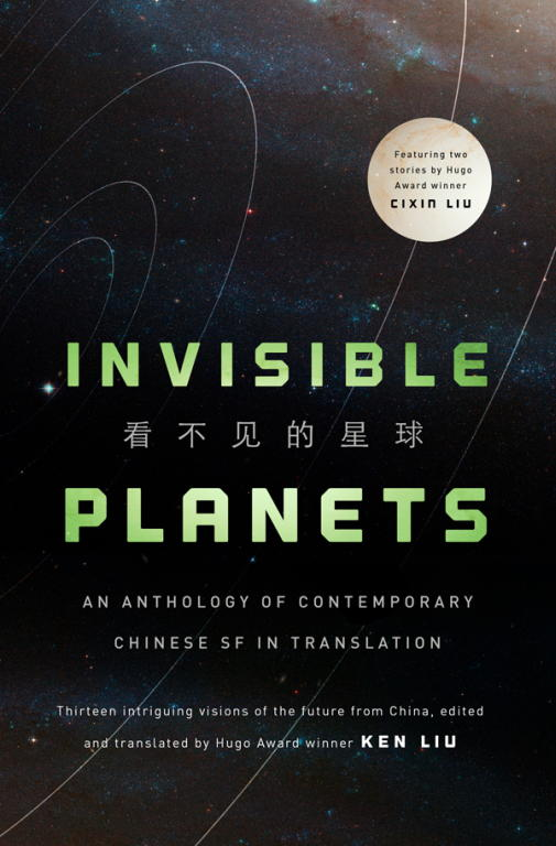 обложка книги Invisible Planets: Contemporary Chinese Science Fiction in Translation