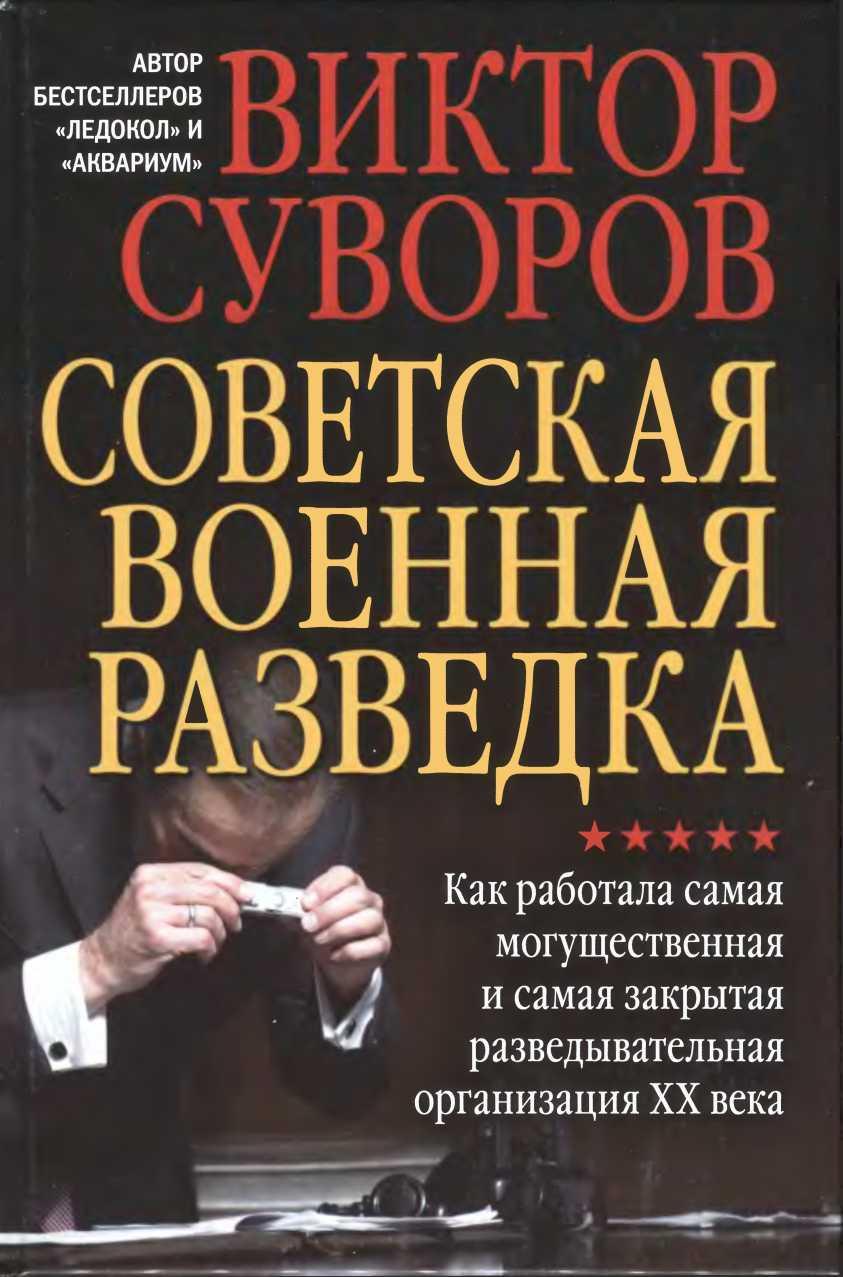 Скачать советский шпионский детектив в формате fb2