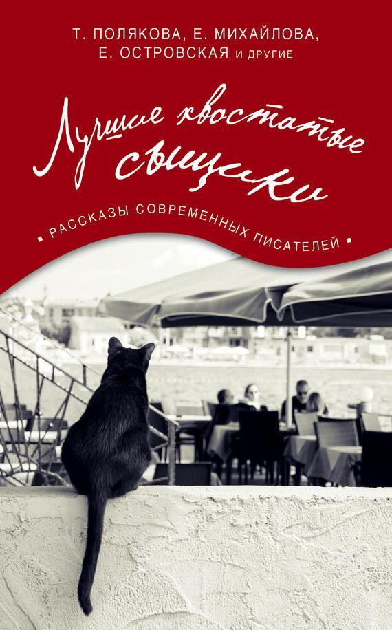 Татьяна романова скачать книги бесплатно