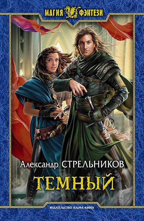 обложка книги Тёмный