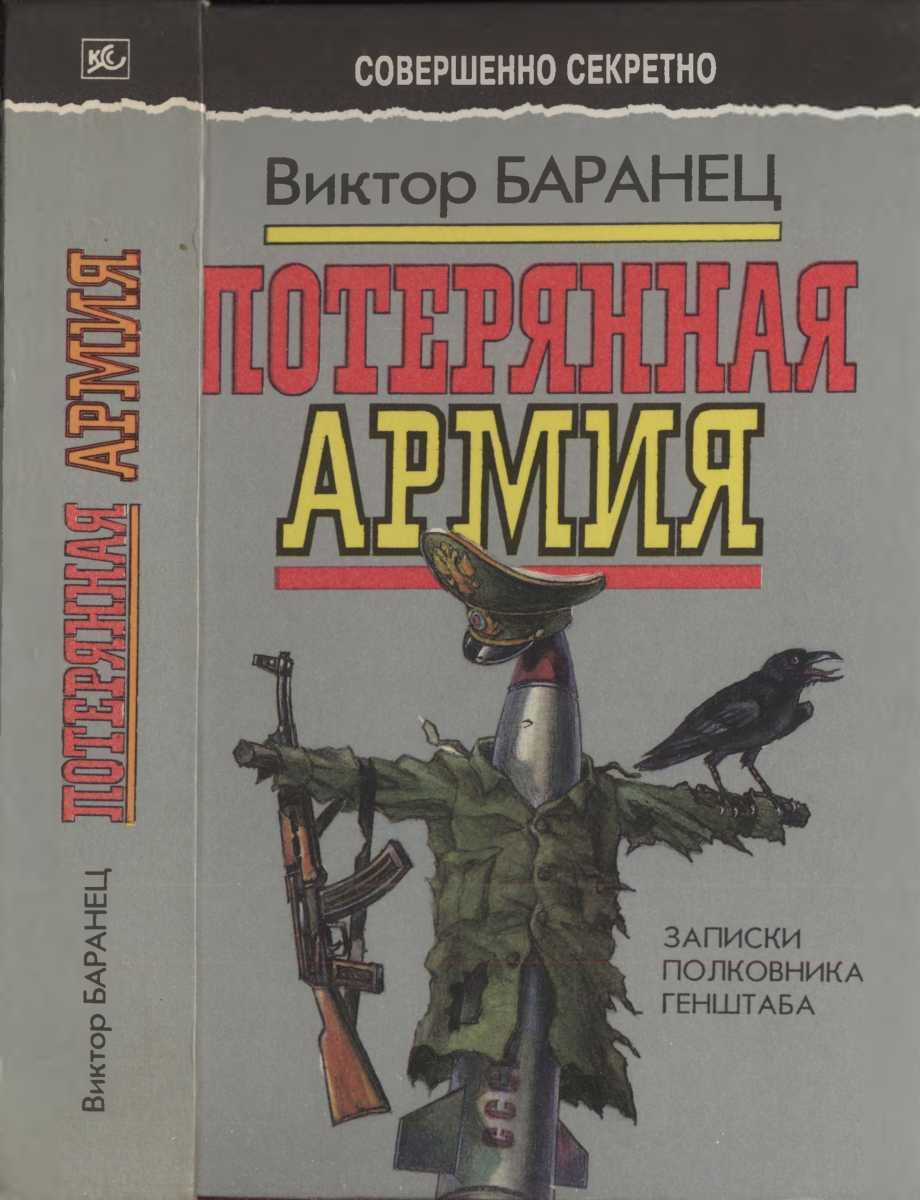 книга потерянная армия скачать бесплатно виктор баранец