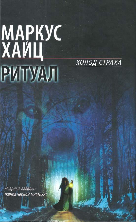 ритуал скачать книгу