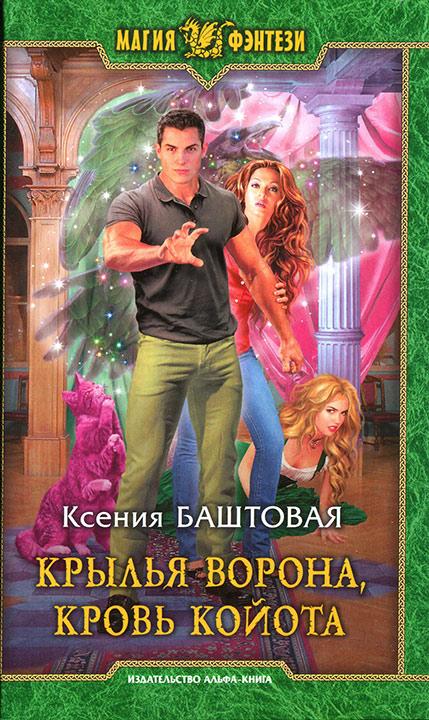 обложка книги Крылья ворона, экстравазат койота