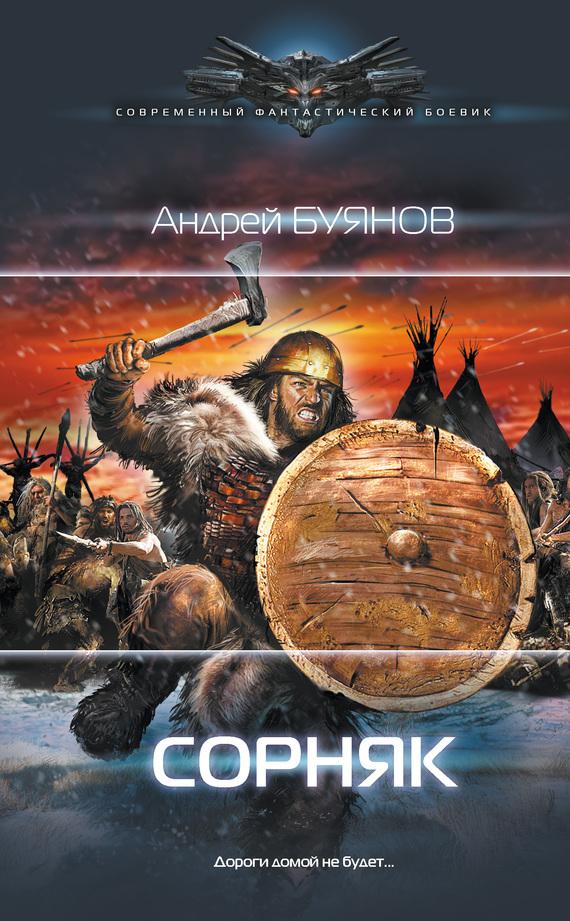 Андрей буянов книги скачать бесплатно