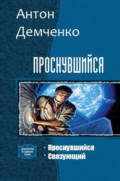 Антон демченко проснувшийся 2
