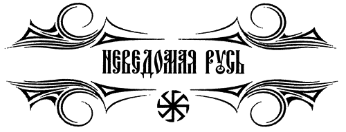 Изображение к книге Александр Невский и Даниил Галицкий. Рождение Третьего Рима