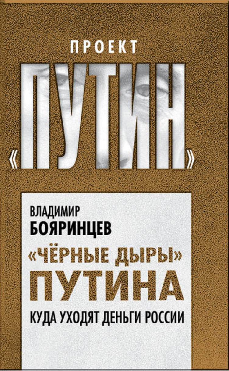 обложка книги Но вы держитесь! Куда уходят деньги России