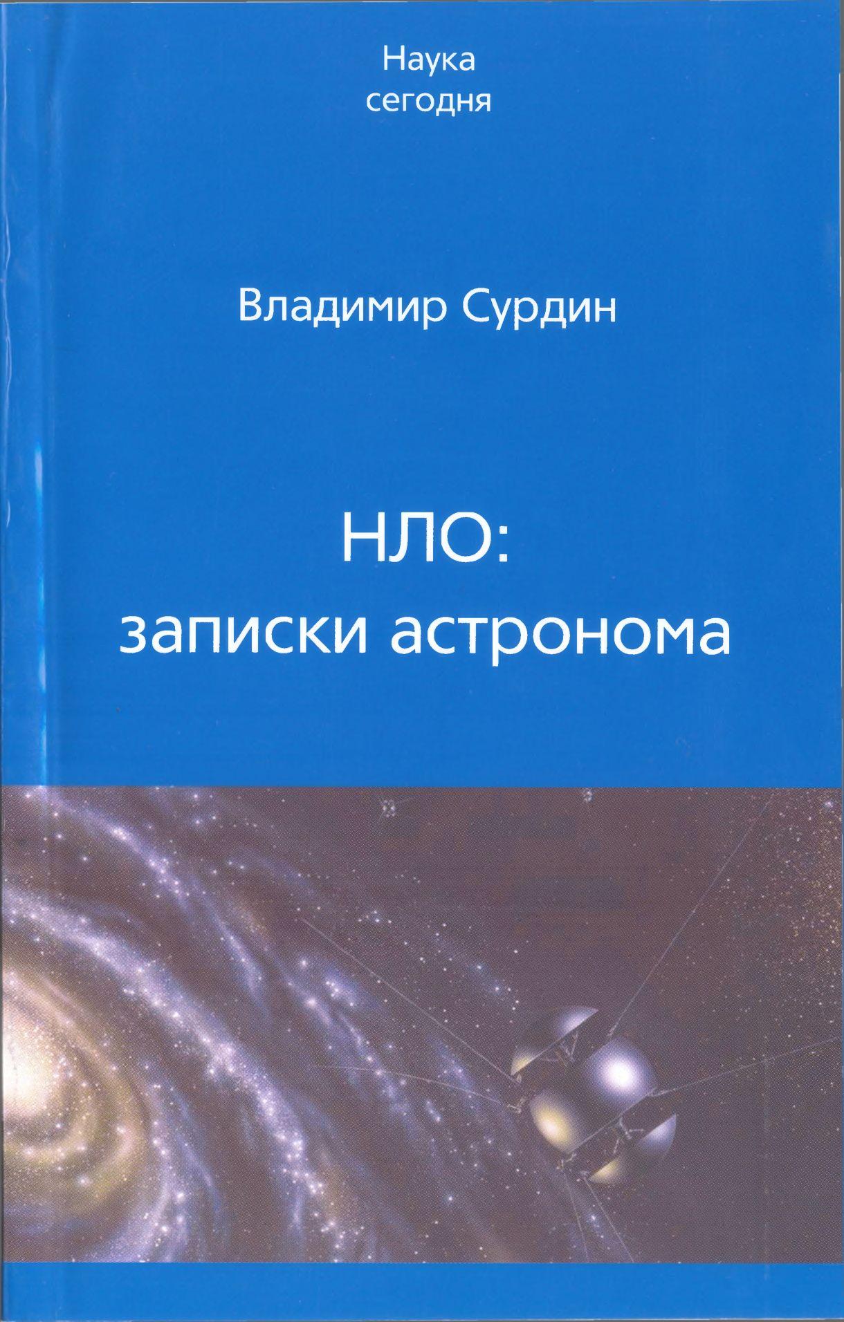 Сурдин книги скачать бесплатно