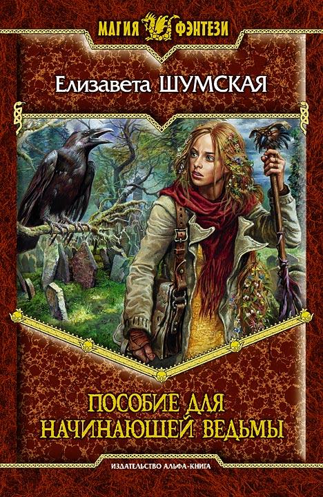 обложка книги Пособие для того начинающей ведьмы