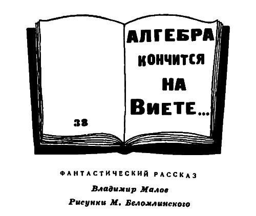 Изображение к книге Алгебра кончится на Виете...