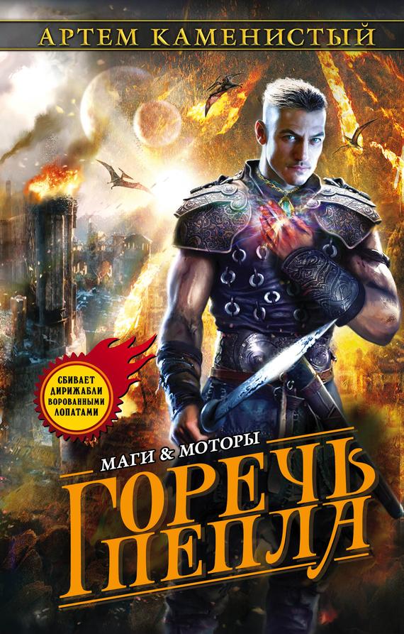 обложка книги Горечь пепла
