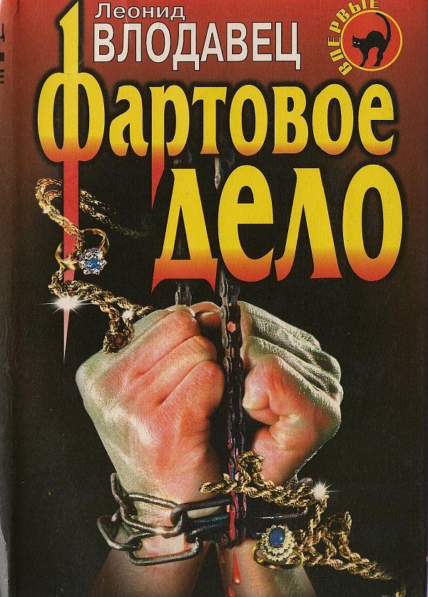 Влодавец скачать книги бесплатно fb2