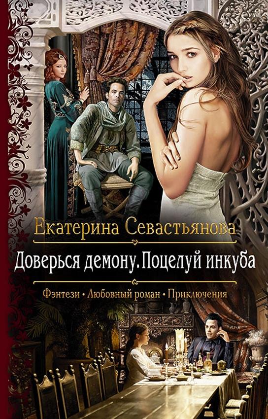 Севастьянов книги скачать