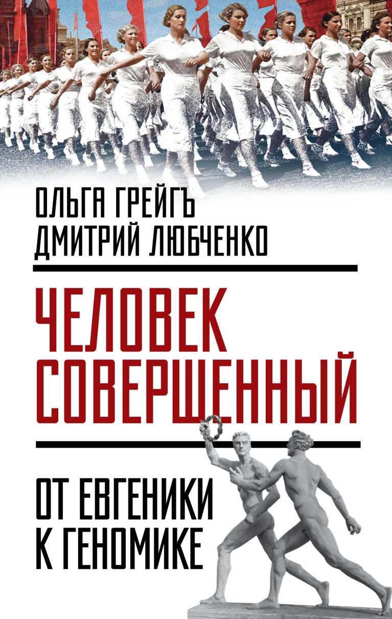 Евгеника книги скачать бесплатно