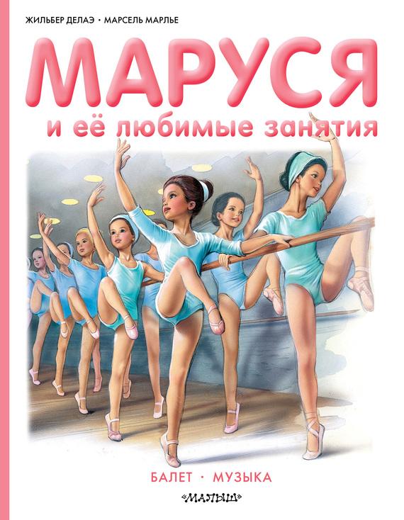 Книги о балете скачать бесплатно