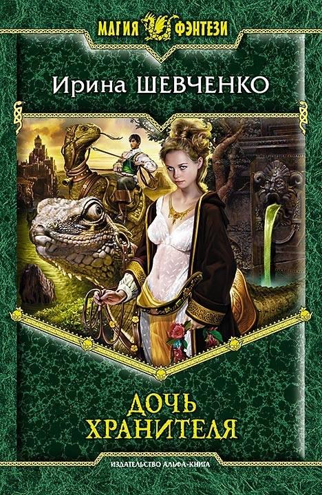 обложка книги Дочь Хранителя