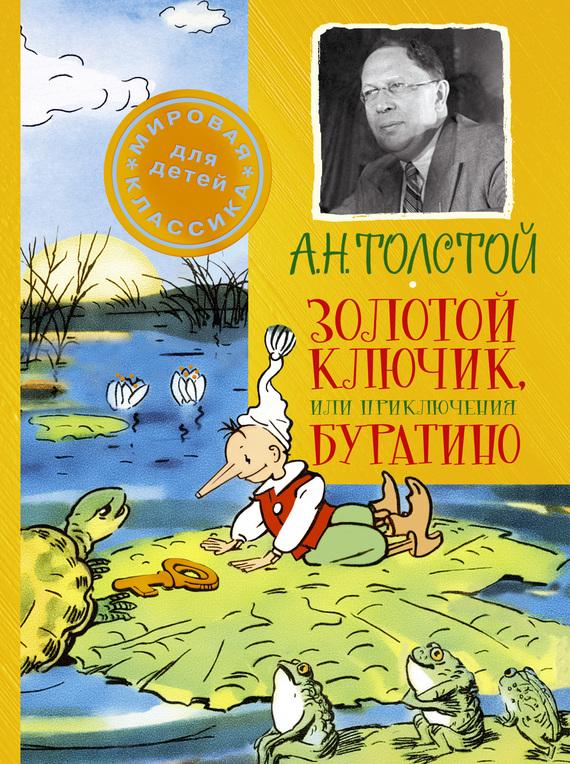 Толстой золотой ключик скачать бесплатно книгу