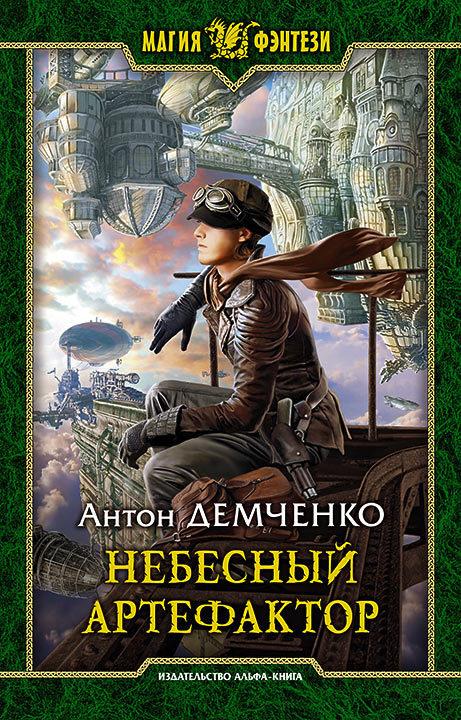 обложка книги Небесный Артефактор