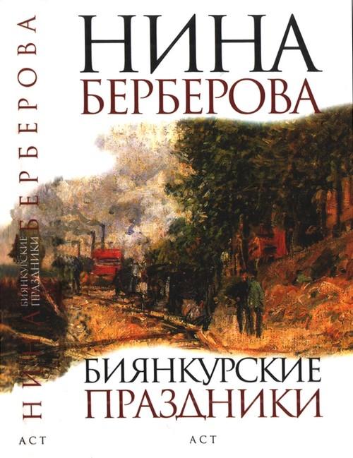 Нина берберова скачать книги бесплатно