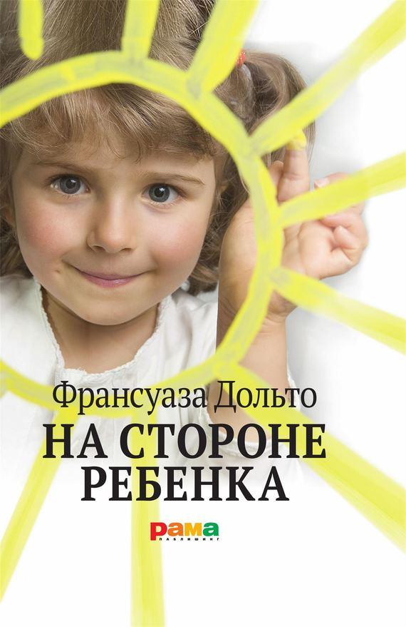 Книга на стороне ребенка скачать