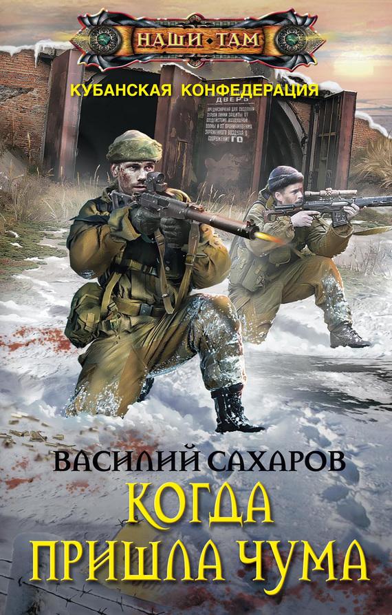 Обложка книги сахаров василий иванович все