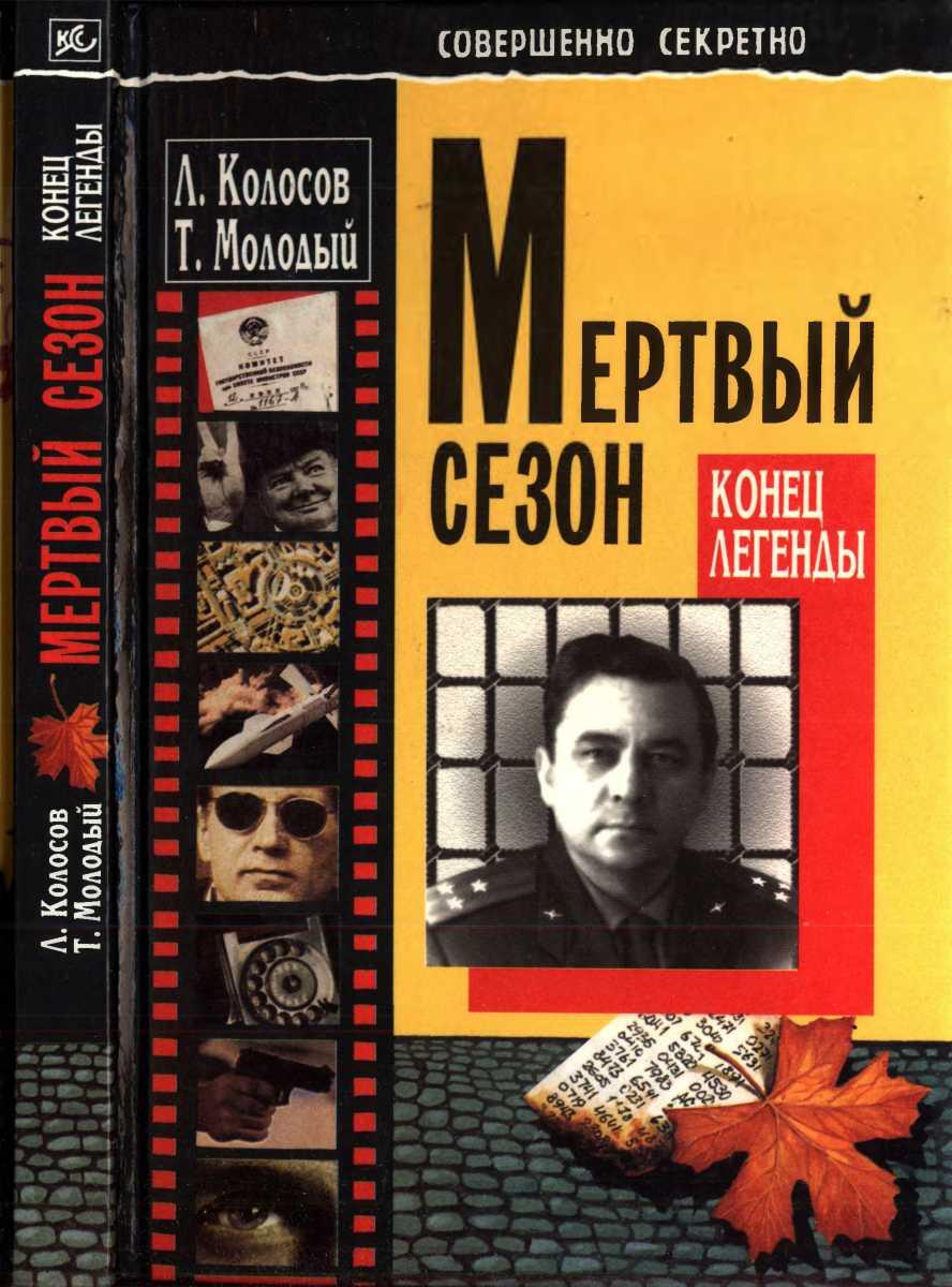 Колосов леонид сергеевич книги скачать