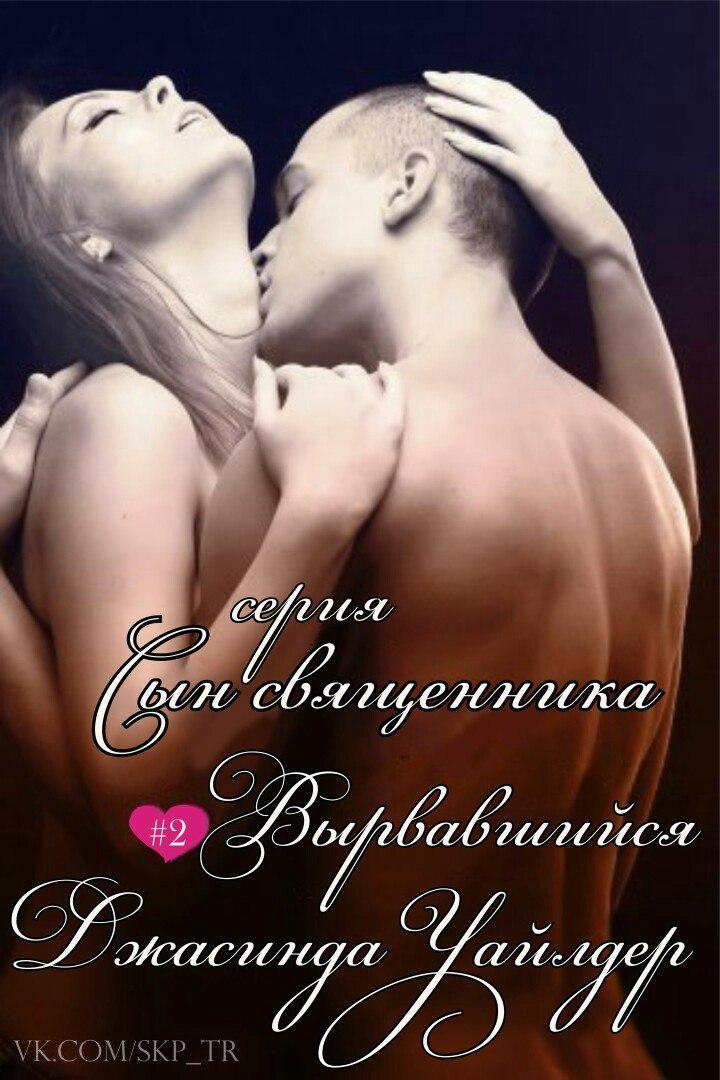 Русское порно бесплатно короткие романы о любви
