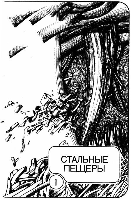 Изображение к книге А. Азимов, Г. Уэллс
