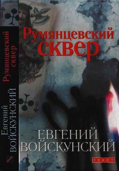 Евгений войскунский румянцевский сквер скачать бесплатно fb2