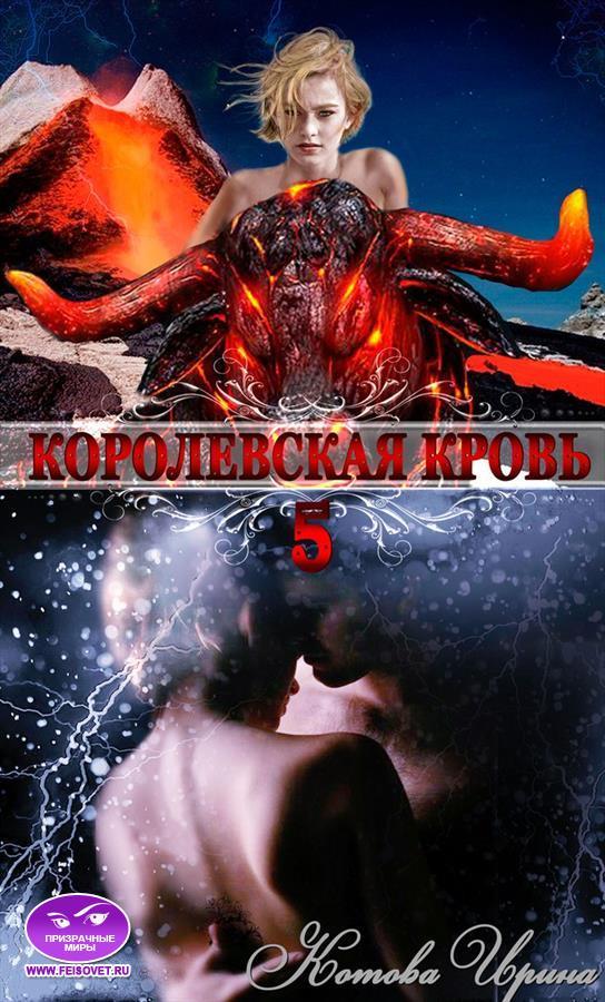 ИРИНА КОТОВА КОРОЛЕВСКАЯ КРОВЬ 5 СКАЧАТЬ БЕСПЛАТНО