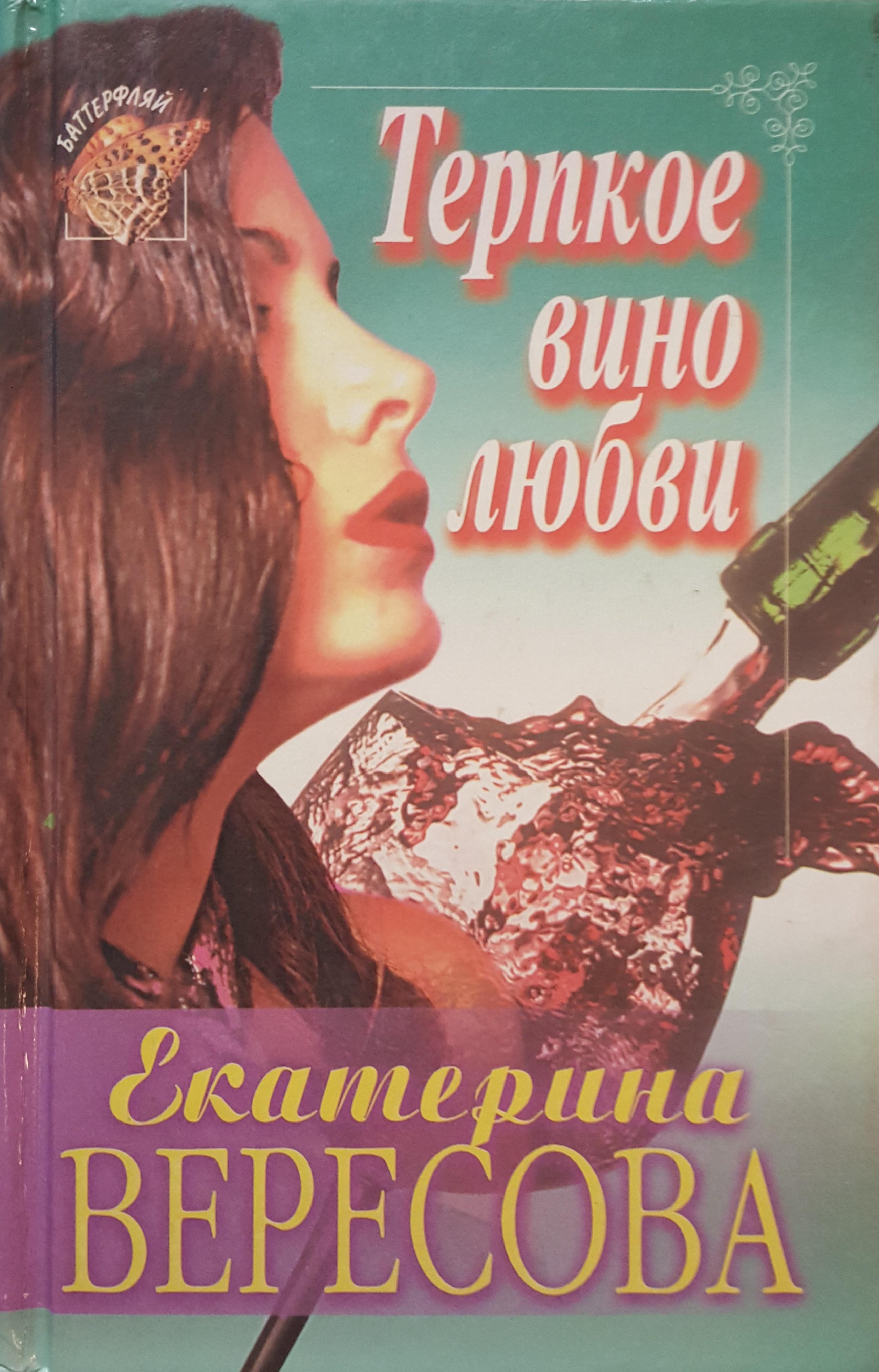 Вересов книги скачать бесплатно