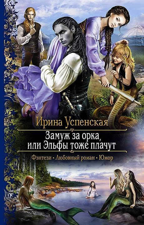 Скачать книги фэнтези о драконах эльфах
