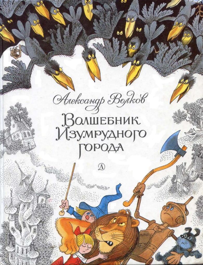Волков александр скачать книгу бесплатно
