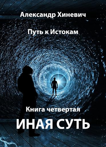 ХИНЕВИЧ АЛЕКСАНДР ЮРЬЕВИЧ КНИГИ СКАЧАТЬ БЕСПЛАТНО