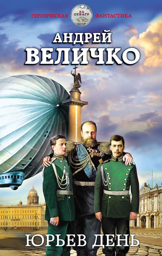 Андрей величко канцлер империи скачать бесплатно fb2