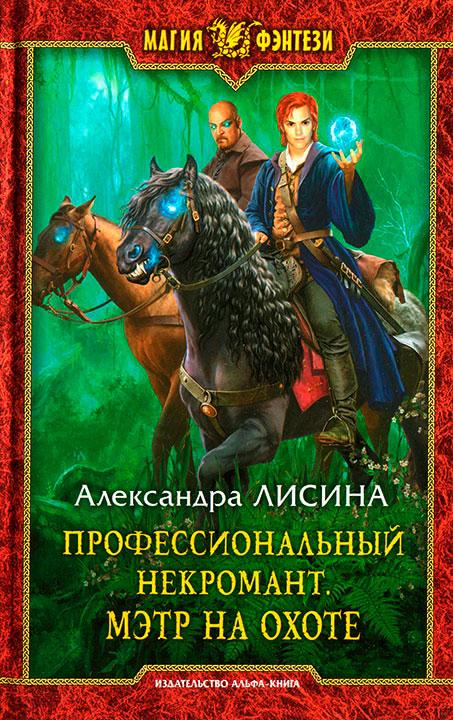 обложка книги Мэтр в охоте