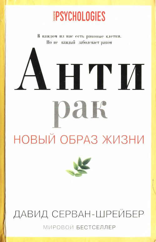 Изображение к книге Антирак. Новый образ жизни