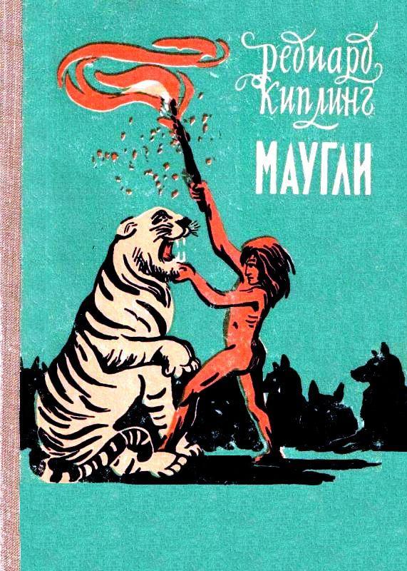 Маугли скачать книгу fb2 бесплатно